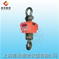 OCS-Z系列15T以上电子吊秤 OCS-Z系列