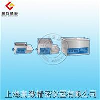 系列台式高频数控超声波清洗器 台式高频
