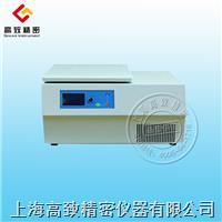 臺式大容量冷凍離心機L-800R L-800R