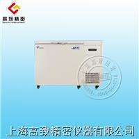 -60℃臥式超低溫冰箱 MDF