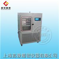 LGJ-50F冷冻干燥机(硅油加热)普通型 LGJ-50F(硅油加热)普通型