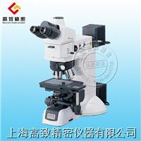 金相顯微鏡NIKON ECLIPSE LV100D NIKON ECLIPSE LV100D