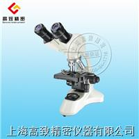 PH50-DB200U-PL高清攝像頭數碼生物顯微鏡 PH50-DB200U-PL