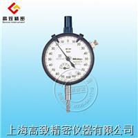 三豐指針式千分表/0.001mm 2109S-10/2109SB-10