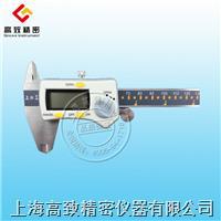 上工電子數顯卡尺 0-150、0-200、0-300