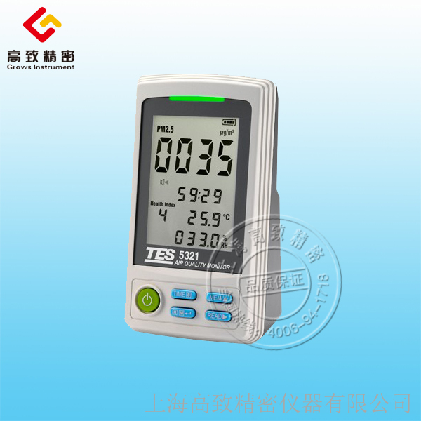 PM2.5空氣質量監測計