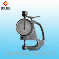 橡膠測厚儀/塑料測厚儀/手持式橡膠測厚儀 CH-10-A CH-10-A  手持式橡膠塑料測厚儀