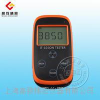 IT-10固體負離子測試儀 IT-10