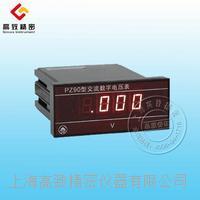 PZ90型面板式交流數字電壓表 PZ90