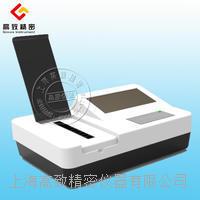 JH—NC96智能型农药残留速测仪 JH—NC96