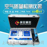 六合一室內空氣質量檢測儀