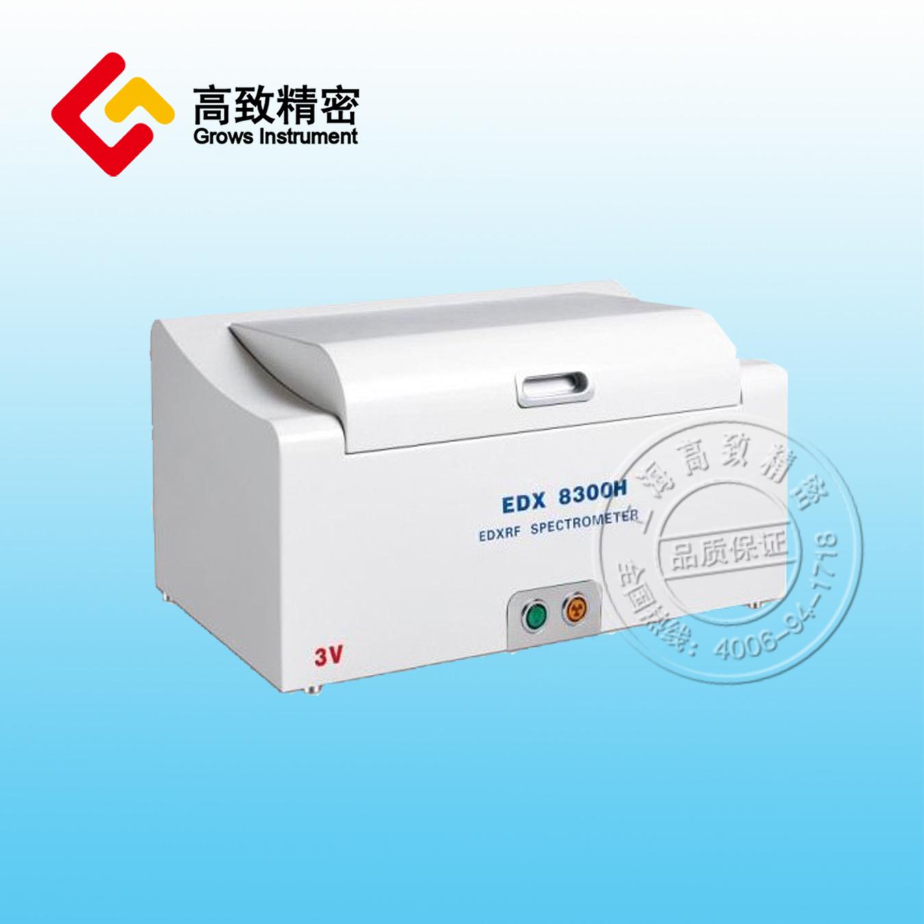 能量色散X荧光光谱仪EDX8300H (真空型)