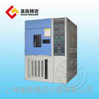 氙灯耐气候试验箱XW/XD250 XW/XD250