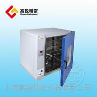 DHG9000系列鼓风干燥箱 DHG9000系列