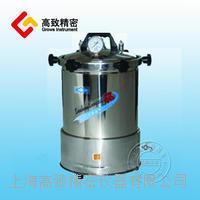 YX280A手提式不銹鋼壓力蒸汽滅菌器(普通型、防干燒) YX280A(普通型、防干燒)