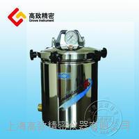 YX280B型手提式不銹鋼壓力蒸汽滅菌器(煤電兩用型、防干燒) YX280B型(煤電兩用型、防干燒)