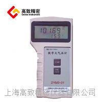 DYM3-01數字大氣壓計