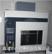 HK204B氧指数测定仪