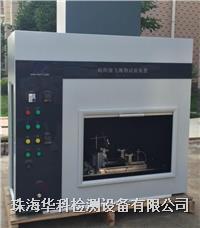 耐焊接飞溅物试验装置