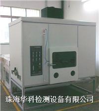HK-581燃烧试验室