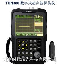 数字式超声波探伤仪 TUN380