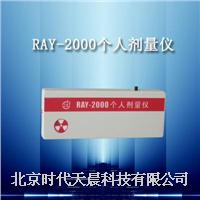 RAY-2000个人剂量仪(射线报警仪) RAY-2000