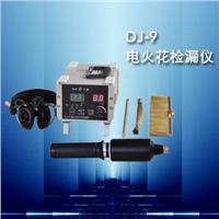 DJ-9電火花檢漏儀 DJ-9