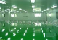 凈化車間工程 SX-cleanroom01