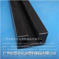 黑色UHMW-PE链条导轨 T型槽UPE导轨 凹型槽导轨 凸型槽导轨