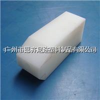 速冻食品包装机械UPE滑块 食品级UHMW-PE滑块