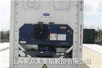 冷藏集装箱,二手冷藏集装箱,20英尺冷藏集装箱 HQ