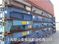 框架二手集装箱自备箱 框架集装箱