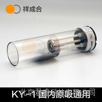 国内原子吸收通用空心阴极灯 元素灯 祥成合光电 KY-1