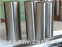 钛棒,钛合金棒,钛板,钛合金板,钛管,钛合金管。