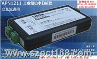 APN1211X-R 带RS232通讯 交直流便携式功率谐波分析仪 APN1211X-R