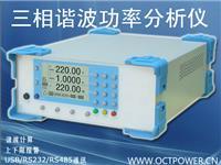 AWS2103X三相功率分析仪(5-40A 带USB/+RS232/+RS485通讯)