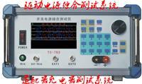 开关电源纹波测试仪TS-793