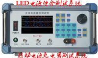 开关电源空载纹波综合测试仪TS-793