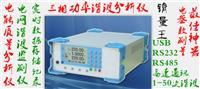 AWS2103X-URS三相功率谐波分析仪(订制500A 1000A配三人钳形互感器) AWS2103X—URS