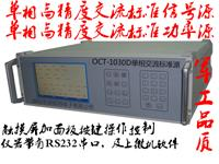 单相交流标准源 OCT-1030D
