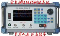 充电器性能综合测试仪  充电器分析仪 充电器综合分析仪 TS-793D