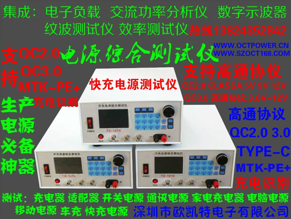 快充测试仪 (支持高通QC2.0 QC3.0 TYPE-C MTK-PE协议 充电识别)