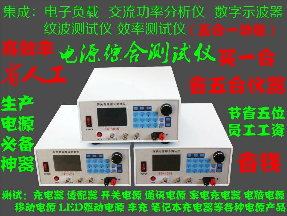 快充适配器测试仪 (支持高通QC2.0 QC3.0 TYPE-C MTK-PE协议 充电识别)
