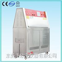 UV紫外老化箱 XB-OTS-UV