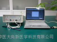 ZM-300综合型智能脉象仪 ZM-300