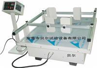 模擬汽車運輸振動臺 BF-SV-100