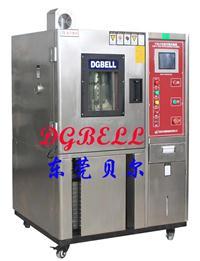 恒定濕熱試驗箱 BE-TH-150L