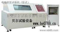 臥式電池擠壓試驗機 BE-6045C