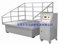 大型模擬汽車運輸振動臺 BF-SV-1000