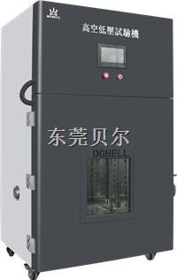 模擬高空低壓試驗箱 BE-8104